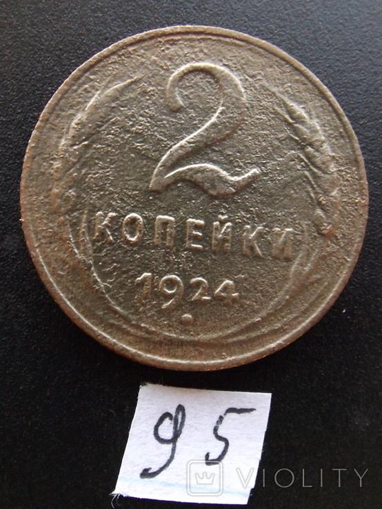 2 копейки  1924 год, фото №2