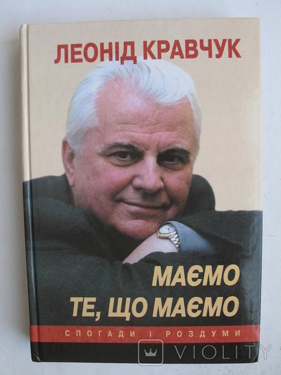 """""""Маємо те, що маємо. Спогади і роздуми"""" Кравчук Л.М., 2002 год, фото №2"""