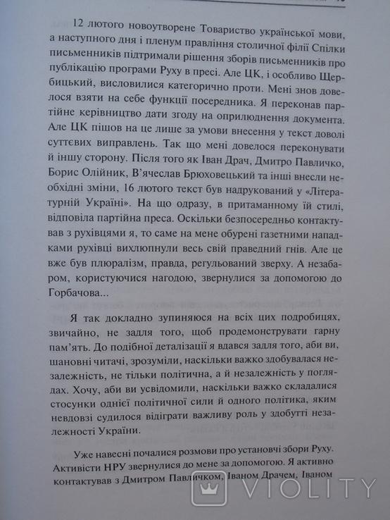 """""""Маємо те, що маємо. Спогади і роздуми"""" Кравчук Л.М., 2002 год, фото №7"""