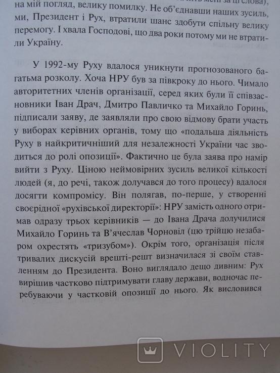 """""""Маємо те, що маємо. Спогади і роздуми"""" Кравчук Л.М., 2002 год, фото №8"""