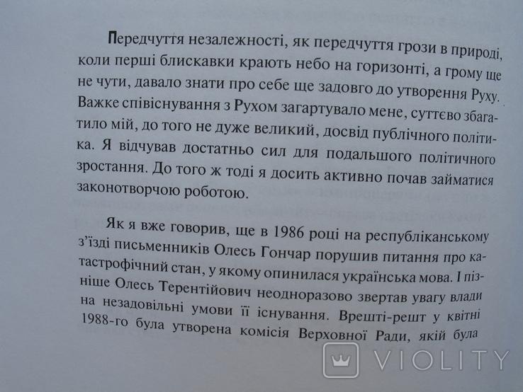 """""""Маємо те, що маємо. Спогади і роздуми"""" Кравчук Л.М., 2002 год, фото №9"""