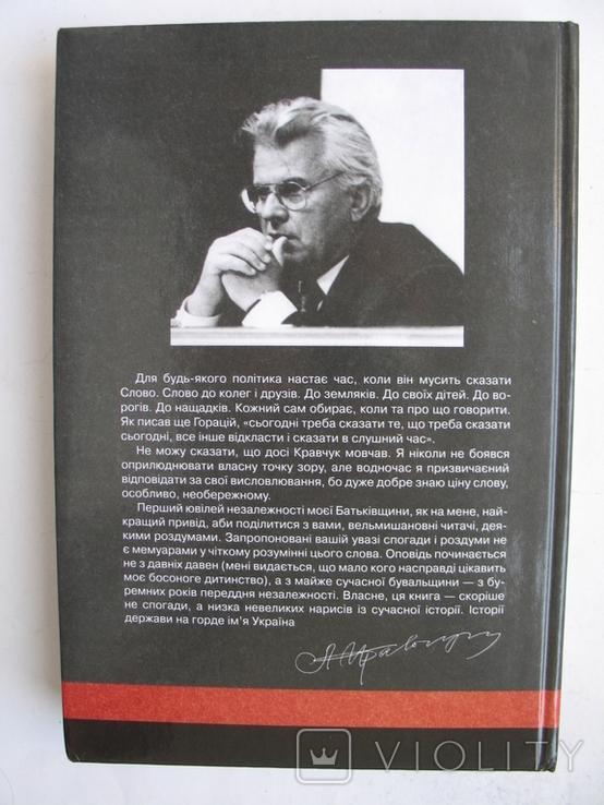 """""""Маємо те, що маємо. Спогади і роздуми"""" Кравчук Л.М., 2002 год, фото №12"""