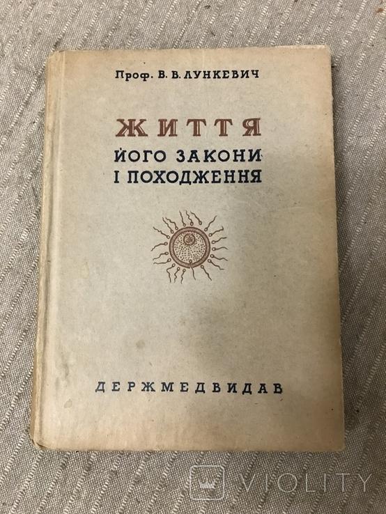 Життя Його закони і походження 1936 Послини і тварини В. Лункевич, фото №3