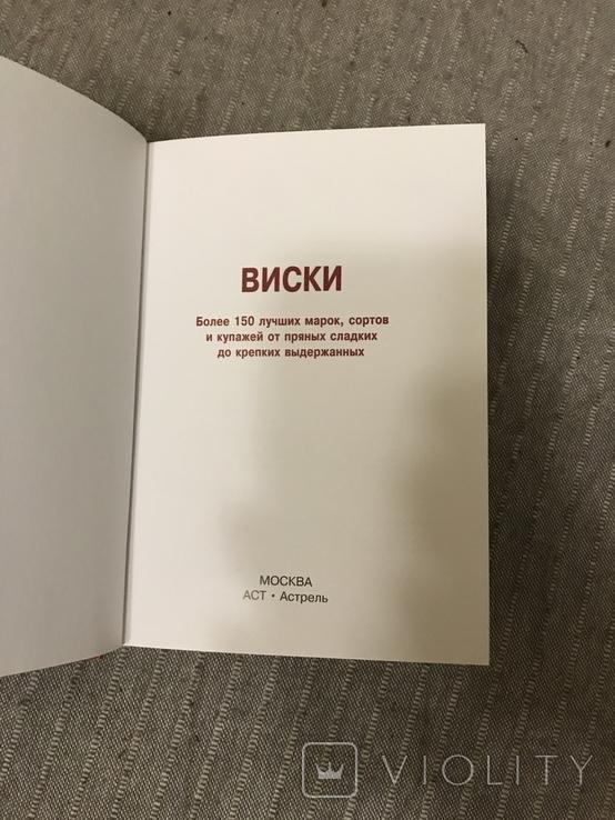 Виски 150 лучших Марок Сортов и купажей, фото №3