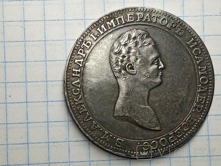 Рубль 1808 Портрет копия, фото №2