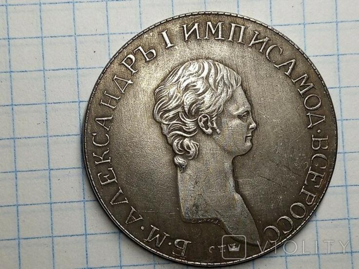 Рубль 1802 портрет копия, фото №2