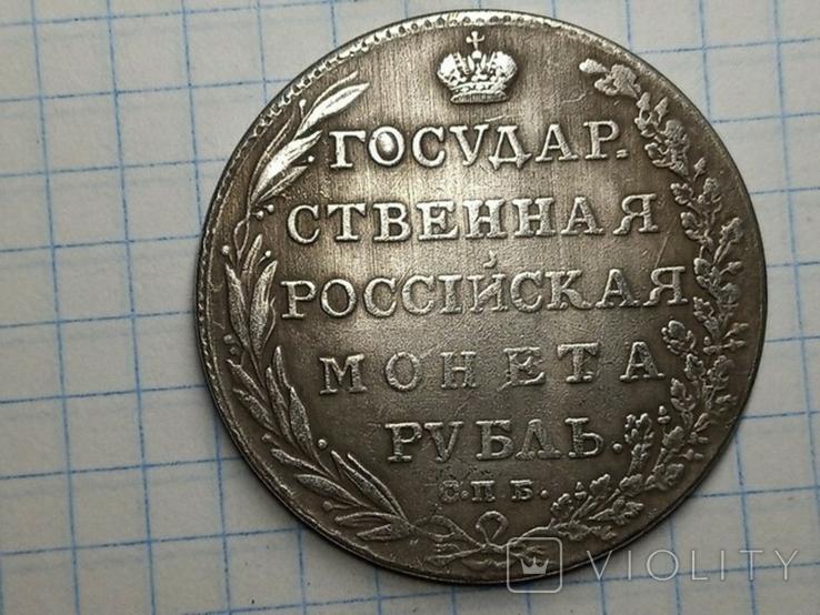 Рубль государственная монета портрет копия, фото №3