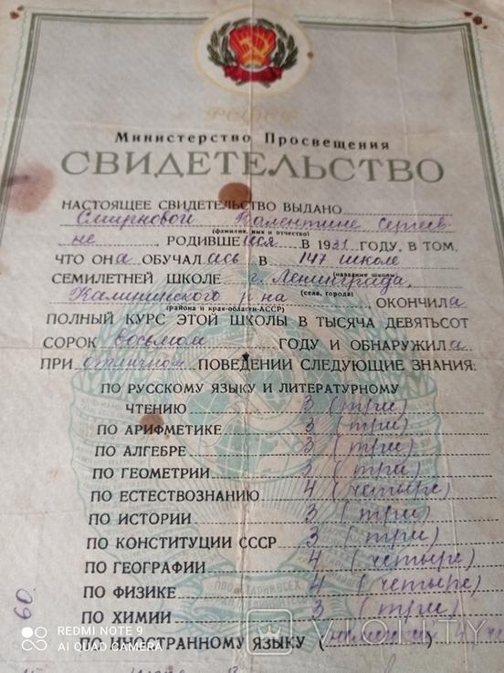 Лот разных документов, фото №13