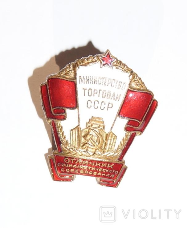 Отличник Министерство торговли СССР №8039, фото №2