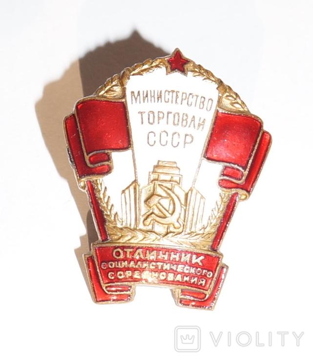 Отличник Министерство торговли СССР №8039, фото №7