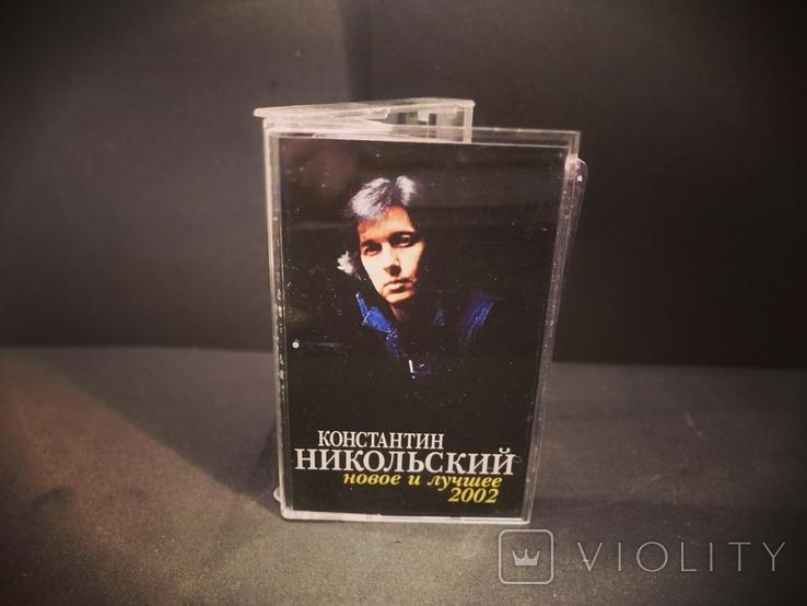 Аудиокассета Константин Никольский Лицензия 2002 музыка песни, фото №2