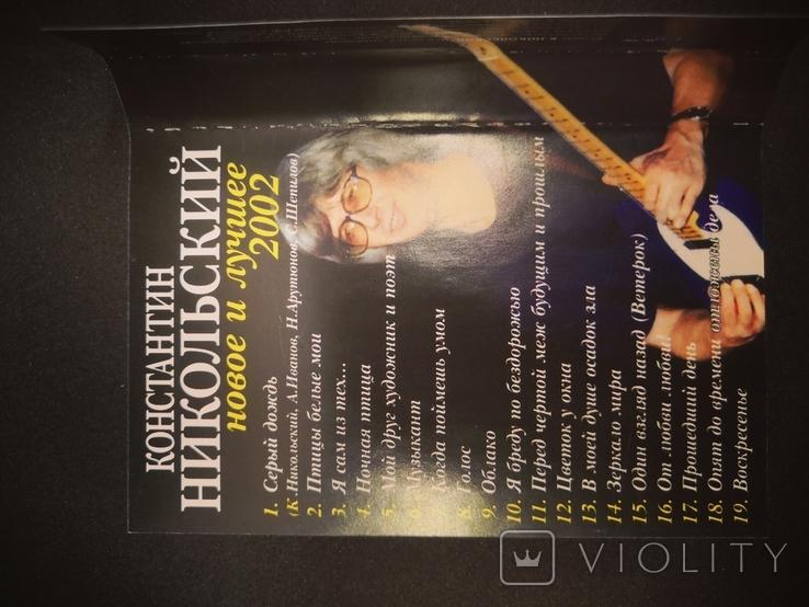 Аудиокассета Константин Никольский Лицензия 2002 музыка песни, фото №8