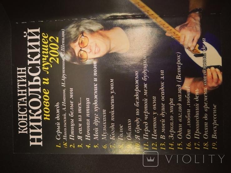 Аудиокассета Константин Никольский Лицензия 2002 музыка песни, фото №9