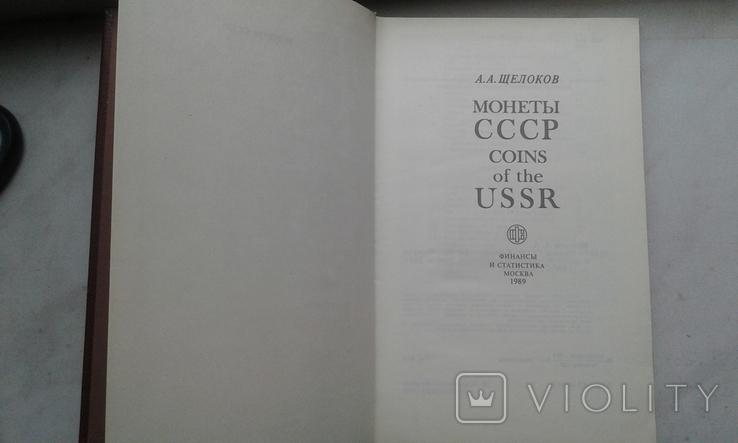 """Каталог """"Монеты СССР"""" (А.Щелоков).-М.,1989, фото №5"""