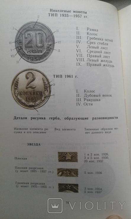 """Каталог """"Монеты СССР"""" (А.Щелоков).-М.,1989, фото №7"""