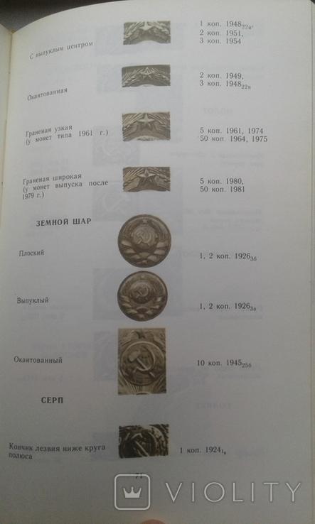 """Каталог """"Монеты СССР"""" (А.Щелоков).-М.,1989, фото №8"""