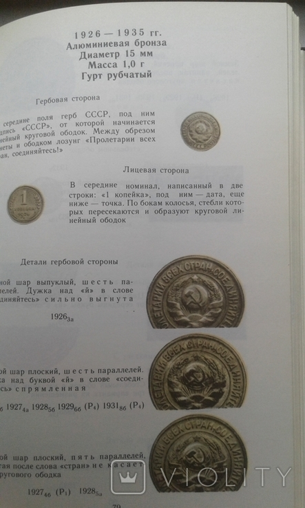"""Каталог """"Монеты СССР"""" (А.Щелоков).-М.,1989, фото №9"""