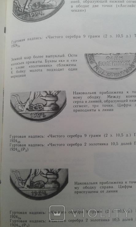 """Каталог """"Монеты СССР"""" (А.Щелоков).-М.,1989, фото №10"""