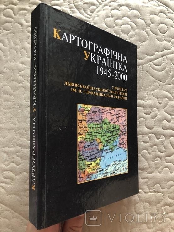 Картографічна україніка 1945-2000 (каталог)., фото №3