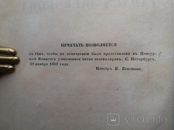 [Останнє прижиттєве видання] ШевченкоТ.Г. Кобзар 1860 СПб., фото №6