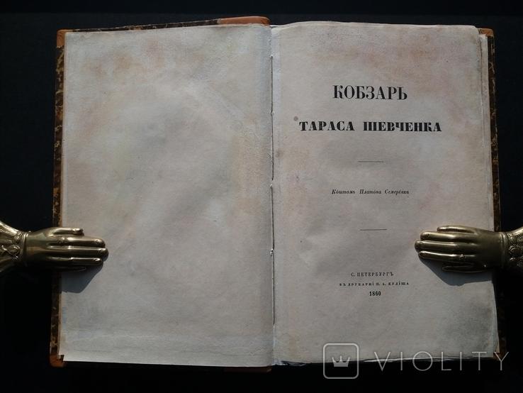 [Останнє прижиттєве видання] ШевченкоТ.Г. Кобзар 1860 СПб., фото №7