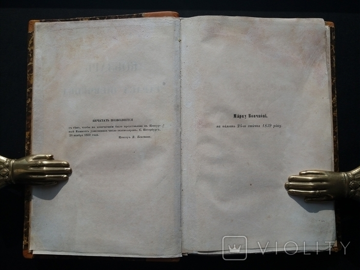 [Останнє прижиттєве видання] ШевченкоТ.Г. Кобзар 1860 СПб., фото №8