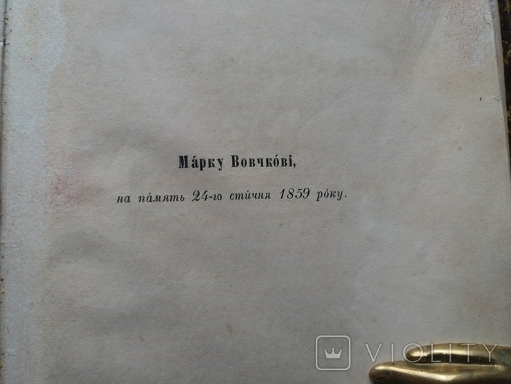 [Останнє прижиттєве видання] ШевченкоТ.Г. Кобзар 1860 СПб., фото №11
