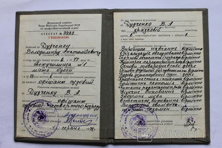 Атестат Офіціант судовий Одеса 1978 р., фото №2