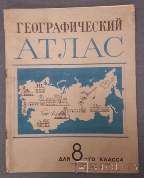 Географический атлас. 8 класс - Москва 1979., фото №2