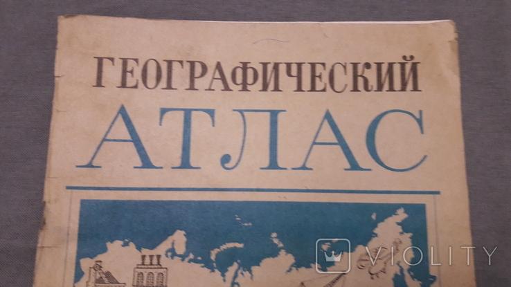 Географический атлас. 8 класс - Москва 1979., фото №4