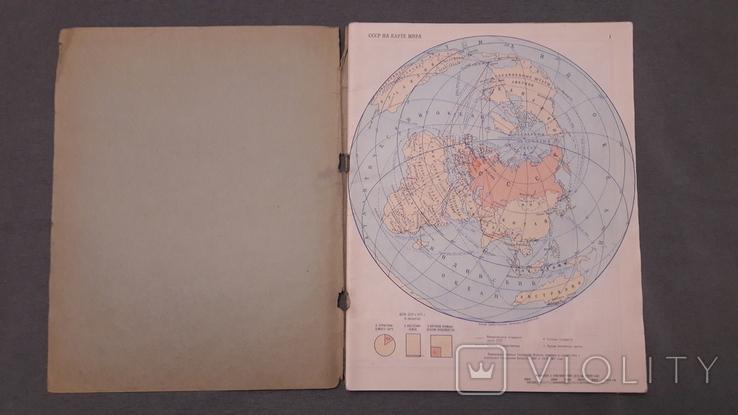 Географический атлас. 8 класс - Москва 1979., фото №5