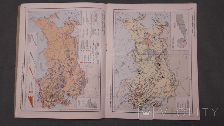 Географический атлас. 8 класс - Москва 1979., фото №6