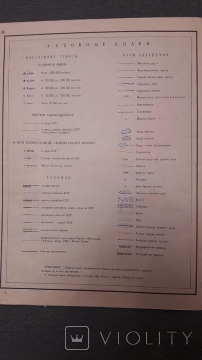 Географический атлас. 8 класс - Москва 1979., фото №9
