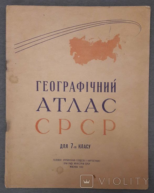 Географічний атлас СРСР. 7 класс - Москва 1980., фото №2