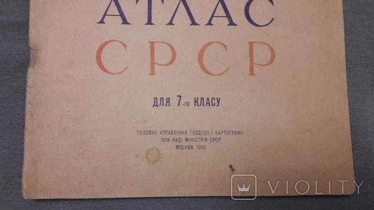 Географічний атлас СРСР. 7 класс - Москва 1980., фото №3