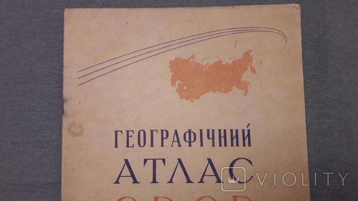 Географічний атлас СРСР. 7 класс - Москва 1980., фото №4