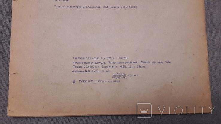 Географічний атлас СРСР. 7 класс - Москва 1980., фото №12
