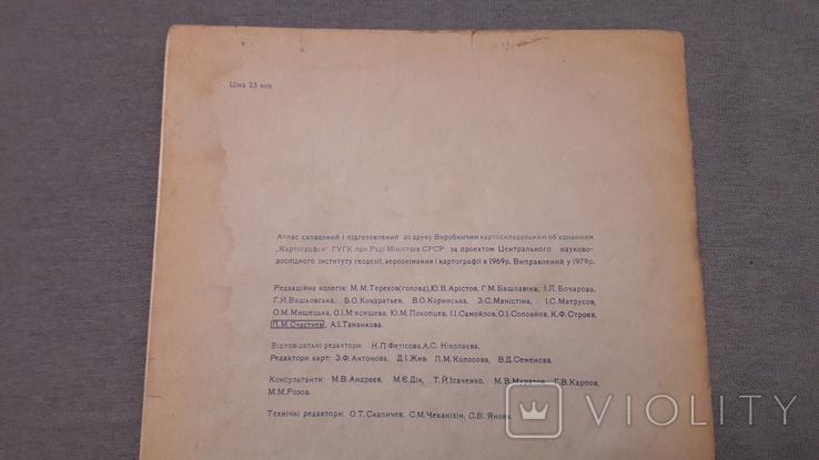 Географічний атлас СРСР. 7 класс - Москва 1980., фото №13