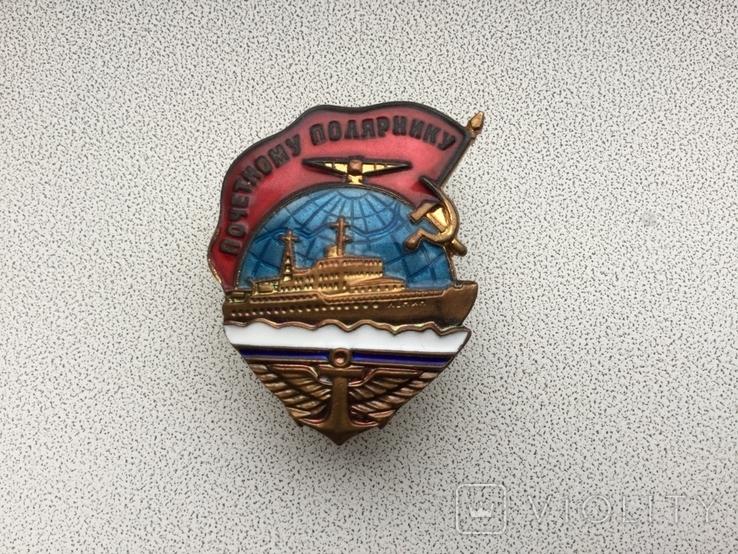 Почётный полярник № 6912, фото №2