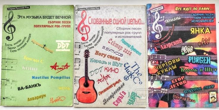 Песенники. Русский рок. 3шт., фото №2