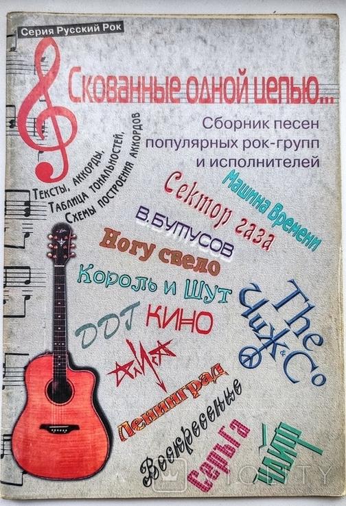 Песенники. Русский рок. 3шт., фото №3