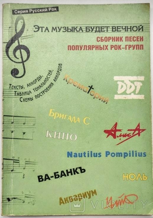 Песенники. Русский рок. 3шт., фото №4