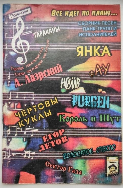 Песенники. Русский рок. 3шт., фото №5