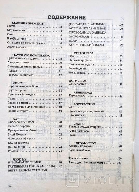Песенники. Русский рок. 3шт., фото №8