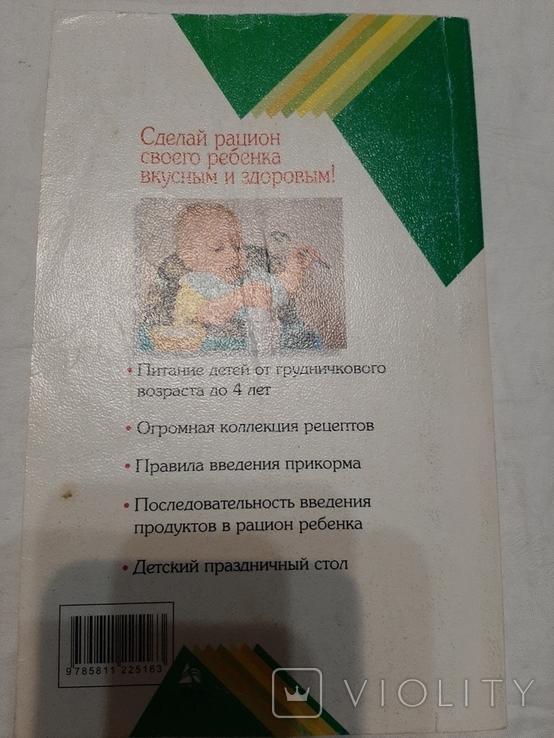 Рецепты детского питания. С рождения до 4 лет., фото №4
