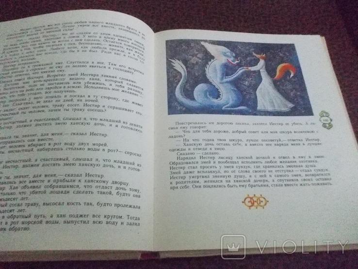 Калмыкские сказки., фото №6