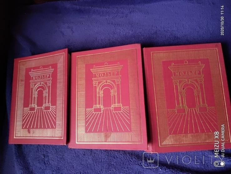 Собрание сочинений Мольера в 3 томах