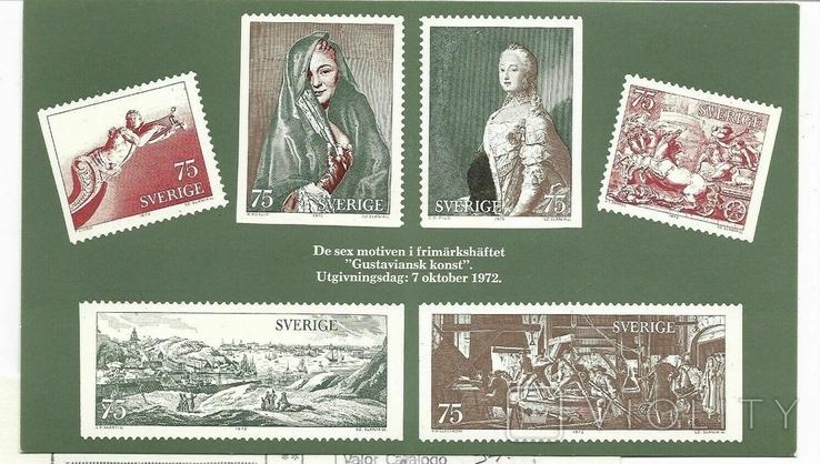 Швеция 1972 искусство