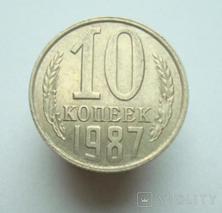 10 коп. 1987 г., фото №2