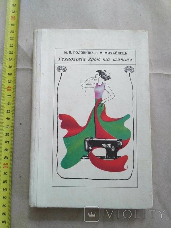Технологія крою та шиття М.В. Головніна В.М. Михайлець, фото №2